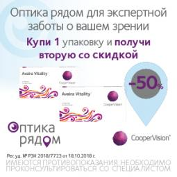 Акция  на  линзы Avaira Vitality!